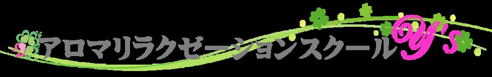 アロマセラピースクール/自宅サロン開業するならアロマリラクゼーションスクールY's